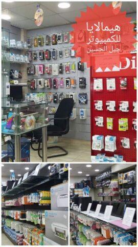 محل هيمالايا لبيع الكمبيوتر ومستلزماته بجبل الحسين